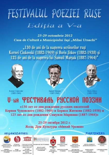 Afis Festivalul Poeziei2012